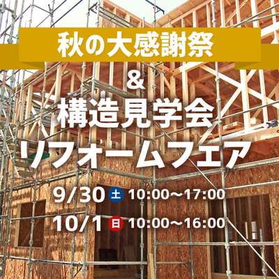秋の大感謝祭&リフォームフェア・構造見学会開催!!
