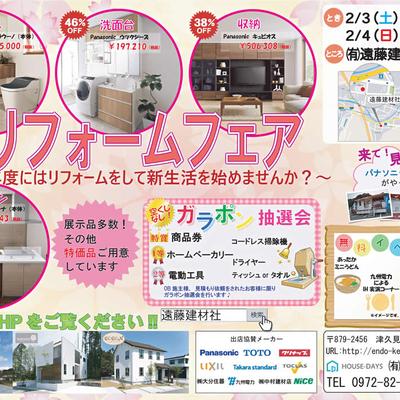 2/3(土)・4(日) リフォームフェア開催!