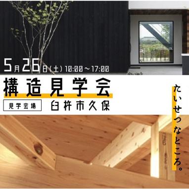 【1日限定】構造見学会のお知らせ