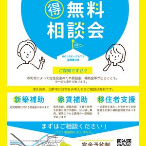 【6/15(金)~6/17(日)】無料相談会開催!