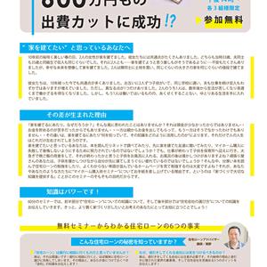 【6/30(土)】住宅ローン無料セミナー開催!