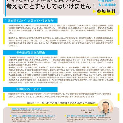 【8/18(土)】無料セミナー開催!