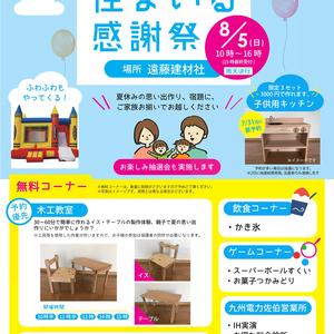 【夏休み特別企画vol.4】 8/5(日) 住まいる感謝祭