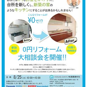 【8/25(土)】参加無料!!0円リフォーム大相談会開催!
