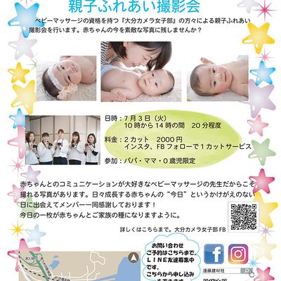 【予約受付中!】8月のワークショップ『親子ふれあい撮影会』開催!