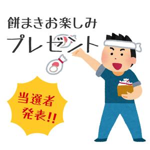 「餅まき お楽しみプレゼント」当選番号発表