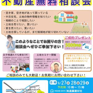 【9/27(木)~29(土)】不動産無料相談会開催!