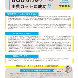 【10/27(土)】住宅ローン無料セミナー開催!