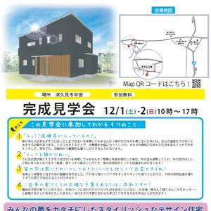 【12/1(土)・2(日)】完成見学会のお知らせ