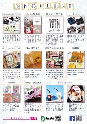 3/21(木・祝)1Day Shop 『SWITCH』開催のお知らせ