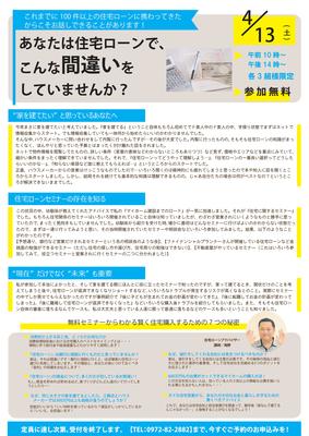 【4/13(土)】住宅ローン無料セミナー開催!