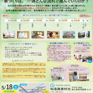 5/18(土)「はじめての家作り」セミナー開催!