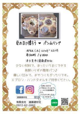 5/11(土)「母の日に贈ろう♥パンdeリング」開催!