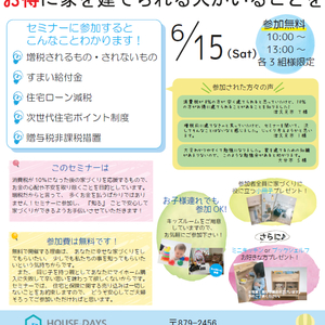 【6/15(土)】住宅ローン無料セミナー開催!