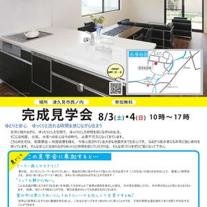 【8/3(土)・4(日) 】完成見学会 開催!
