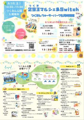 8/10(土)293マルシェ&Switch 開催!!