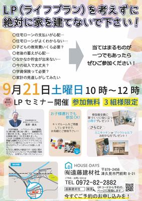 【9/21(土)】LPセミナー開催!【参加無料】