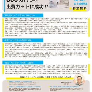 【8/31(土)】住宅ローン無料セミナー開催!