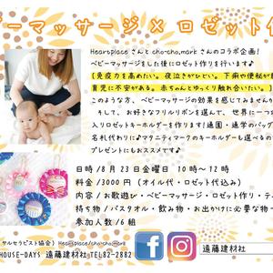 8/23(金)『ベビーマッサージ×ロゼット作り』開催のお知らせ