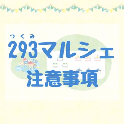 293(つくみ)マルシェ・イベント詳細・注意事項