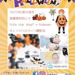 10/7(月)「little star shop*×hidamari オレンジハロウィン撮影会」開催!