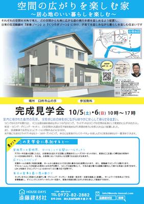 【10/5(土)・6(日)】臼杵市山の手にて完成見学会を開催!