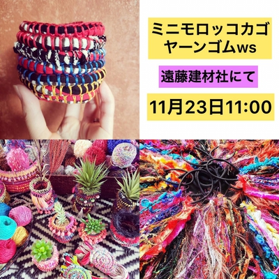 【11/23(土)】ミニモロッコカゴ・ヤーンゴムワークショップを開催!