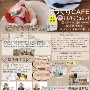 【11/16(土)】家づくりCAFE 土地セミナー開催!
