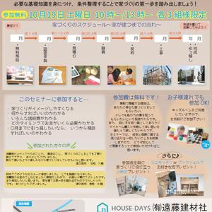 【10/19(土)】「はじめての家づくり」セミナー開催!