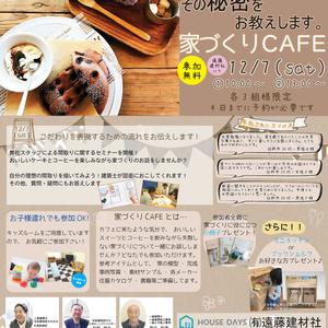 【12/7(土)】家づくりCAFE セミナー開催!