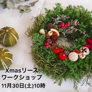 【11/30(土)】Xmasリース ワークショップ開催!
