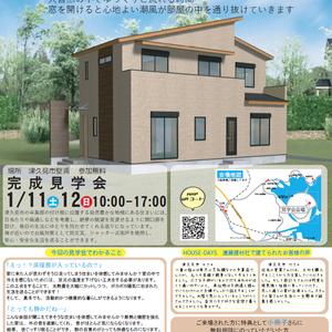 【1/11(土)・12(日)】津久見市堅浦にて完成見学会を開催!