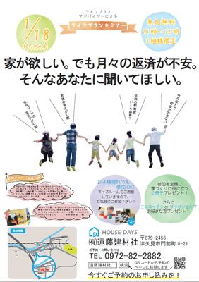 【1/18(土)】ライフプランセミナー開催!【参加無料】