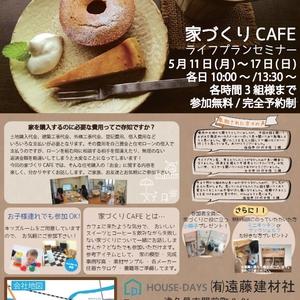【5/11(月)~17(日)】家づくりCAFE ライフプランセミナー開催!