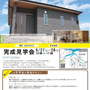 【6/27(土)・28(日)】佐伯市木立にて完成見学会を開催!
