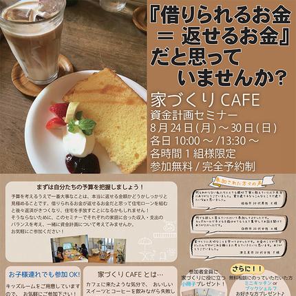 【8/24(月)~30(日)】=家づくりCAFE= 資金計画セミナー開催!