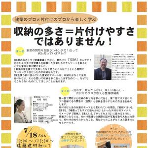 【7月18日(土)】「収納の多さ=片づけやすさではありません!」セミナー開催!