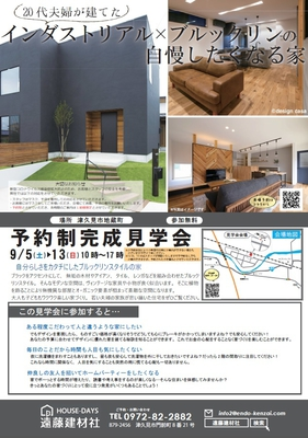 【9/5(土)~13(日)】津久見市地蔵町にて完成見学会を開催!