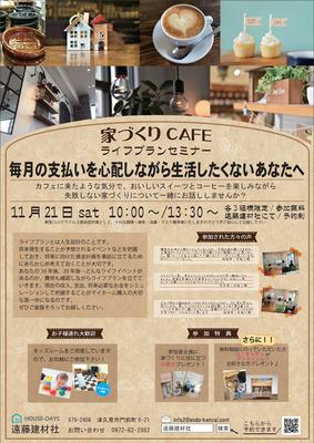 【11/21(土)】『家づくりCAFE ライフプランセミナー』
