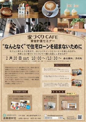 【2/20(土)】家づくりCAFE 資金計画セミナー開催!