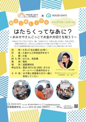 【4/17(土)】親子で楽しく学ぶ キッズマネースクール開催