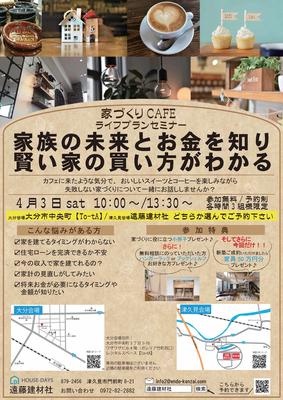 【4/3(土)】家づくりCAFE ライフプランセミナー開催!