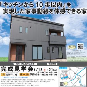 【4/18(日)~21(水)】津久見市上宮本にて完成見学会を開催!