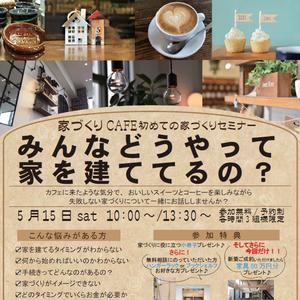 【5/15(土)】家づくりCAFE はじめての家づくりセミナー 開催!