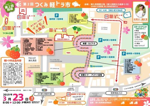 軽トラ市マップ2.jpg