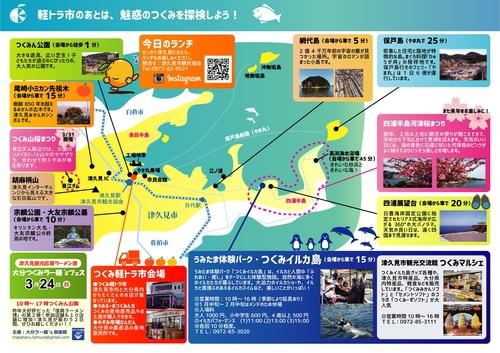 軽トラ市マップうら.jpg