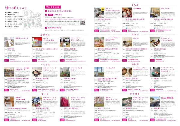 津っぱく_page-0001.jpg