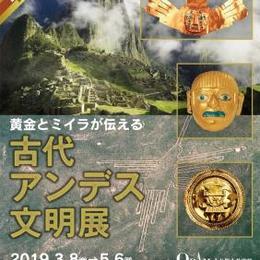 黄金とミイラが伝える 古代アンデス文明展!