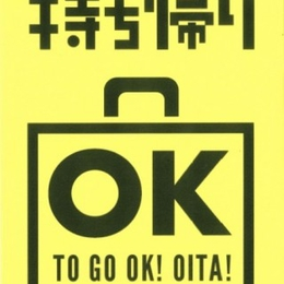 TO GO OK!OITAつくみ!